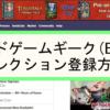 ボードゲームギーク コレクションの登録