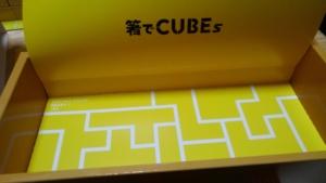 箸でCUBEs